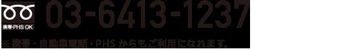 03-6413-1237