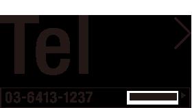 TEL 03-6413-1237