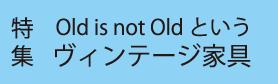 特集 Old is not Old というヴィンテージ家具